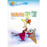 骑在扫帚上听歌的巫婆,张秋生,上海远东出版社,9787806613658