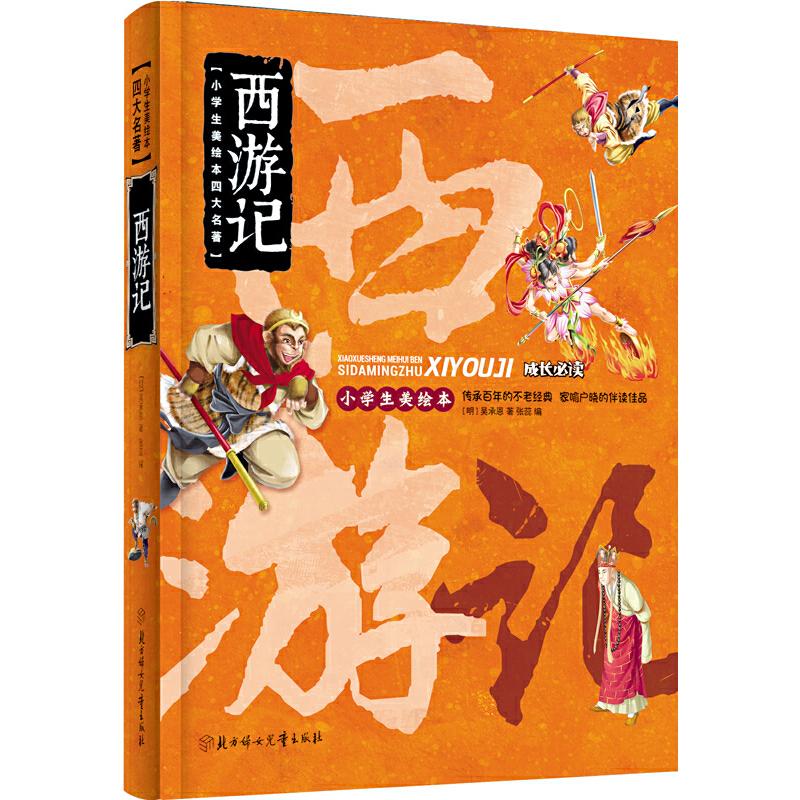 西游记 四大名著 小学生 成长必读 绘本读中国四大名著 培养古典文学气质