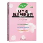 日本语情景句型辞典(新版)