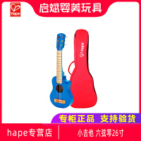 Hape吉他丽丽 早旋律宝宝儿童玩具小吉他 六弦琴26寸