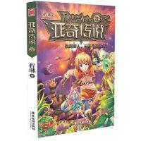 亚奇传说3,漫友文化,广东旅游出版社,9787557002039