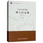 中央音乐学院博士后文集(2004-2014),汤琼,中央音乐学院出版社,9787810968980