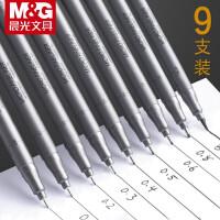 晨光(M&G)针管笔美术勾线笔记号笔线描笔黑色勾线笔细头笔软头绘画描边描线专用设计建筑设计笔