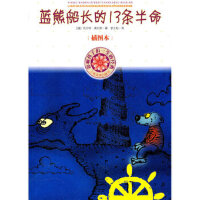 蓝熊船长的13条半命 (德)莫尔斯,李士勋 人民文学出版社 9787020080762