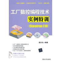 《工厂数控编程技术实例特训(Cimatron E10)》(配光盘)