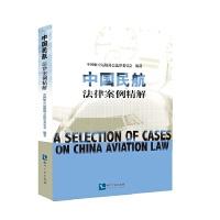 中国民航法律案例精解