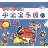 幼儿启蒙阅读 字宝宝乐园 3