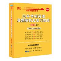 张剑黄皮书2020英语一 考研英语2020张剑考研英语黄皮书历年考研英语真题解析及复习思路 试卷版 (2005-201
