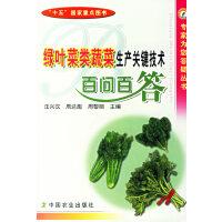 绿叶菜类蔬菜生产关键技术百问百答/专家为您答疑丛书