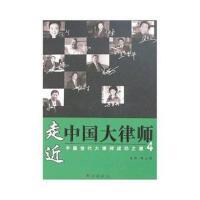 【正版二手书9成新左右】走进大律师4 杨立娟 群众出版社
