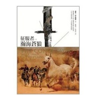 [港台原版]征服者1:瀚海苍狼/联经出版事业(股)公司