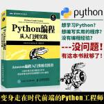 Python基础教程 Python编程从入门到实践 精通python核心编程网络爬虫开发 计算机程序设计python3