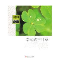 幸运的三叶草(原创经典作品) 【正版书籍】
