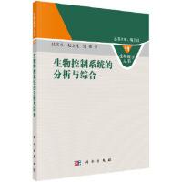 生物控制系统的分析与综合 张庆灵,赵立纯,张翼 科学出版社 9787030388810 新华书店 正版保障
