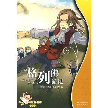 格列佛游记:译林世界名著(学生版)