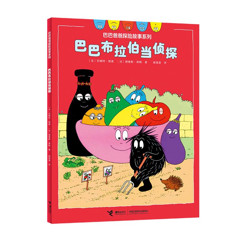 巴巴爸爸探险故事系列·巴巴布拉伯当侦探 巴巴爸爸系列图书被翻译成30多种语言,畅销53多个国家和地区,巴巴爸爸系列图书全球销量超过一亿册