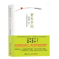 【正版二手书9成新左右】重生手记:一个患者的康复之路 凌志军 湖南人民出版社