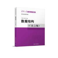 【二手书8成新】数据结构(C语言版 严蔚敏 清华大学出版社