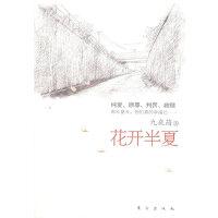 【正版二手书9成新左右】花开半夏( 九夜茴 东方出版社