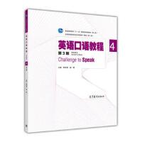 【正版二手书9成新左右】英语口语教程(第三版4学生用书 姚保慧 谢楠 高等教育出版社