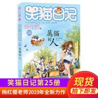 笑猫日记 属猫的人第25册新书全套系列杨红樱系列校园小说8-10-12-15岁儿童文学小学生四五六年级课外阅读书籍