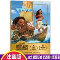 海洋奇缘注音版 迪士尼国际金奖动画电影故事书0-3-6周岁 儿童绘本童话故事书动漫卡通连环画6-9岁小学生一二年级注音读