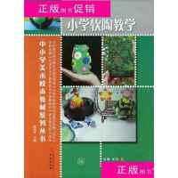 [二手书旧书9成新教材]小学软陶教学(16) /李芳 著;侯颖、赵?