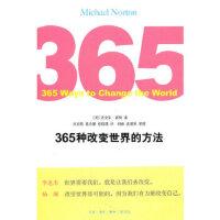 365种改变世界的方法 (英)诺顿 ,刘亦然 生活.读书.新知三联书店 9787108035400