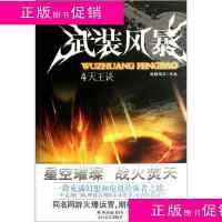 [二手书旧书9成新小说]武装风暴(4天王诀) /骷髅精灵 太白文艺?