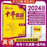 高考必刷卷十年真题英语 2022高考历年真题2012-2021全国卷新高考自主卷一二三轮总复习