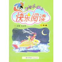 黄冈小状元快乐阅读 二年级(2012年8月印刷)