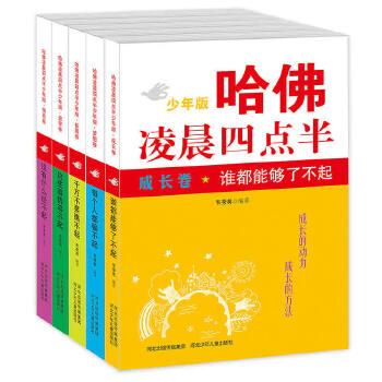 哈佛凌晨四点半少年版(套装共5册) 少年励志,直面成长中的各类问题。