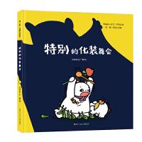 熊猫兔心灵力量系列绘本第一辑・品格力培养:特别的化装舞会