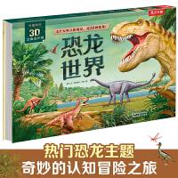 奇趣科普3D立体发声书-恐龙世界
