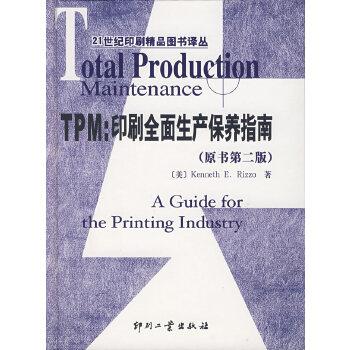 TPM:印刷全面生产保养指南(原书第二版)——21世纪印刷精品图书译丛