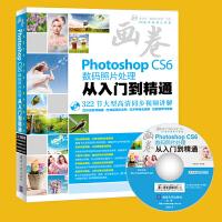 【正版现货】画卷-Photoshop CS6照片处理从入门到精通 photoshop书籍ps软件教程 图片抠图相片处理