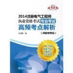 2014注册电气工程师执业资格考试 专业考试 高频考点解析(供配电专业) 马鸿雁 中国电力出版社 9787512356