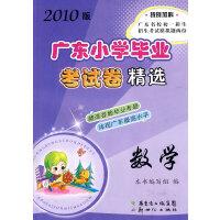 数学――2010版广东小学毕业考试卷精选