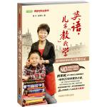 """英语,儿子""""教""""我学:北外教授妈妈的英语教养日记――《不能错过的英语启蒙》后听好妈妈+好老师指点英语成长正确之道!"""