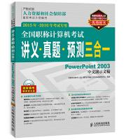 全国职称计算机考试讲义 真题 预测三合一 PowerPoint 2003中文演示文稿 2015年-2016年考试专用