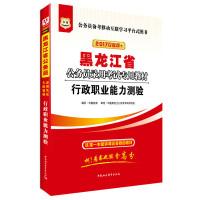华图2017版黑龙江省公务员录用考试专用教材:行政职业能力测验(互联网+)