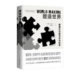 塑造世界:美国外交的艺术与科学