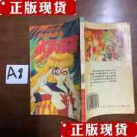 [二手书旧书9成新]美少女战士前篇3 /武内直子 中国对外翻译出版公司