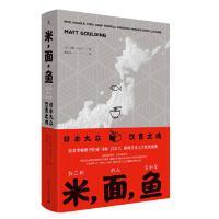 米 面 鱼:日本大众饮食之魂