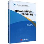 面向AMetal框架和接口的C编程