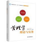 """管理学理论与实务(高等职业教育""""十三五""""精品规划教材(市场营销课程群))"""