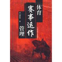 【正版二手书9成新左右】体育赛事运作管理 刘清早 人民体育出版社