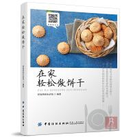 在家轻松做饼干 饼干制作入门书籍 从零开始学饼干 蔓越莓巧克力曲奇制作教程 翻糖饼干制作大全书 烘焙书籍烤箱美食