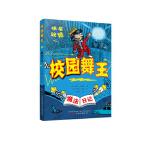 魔法日记,(英)赛伦・穆塔夫(Ciaran Murtagh) 著;(英)蒂姆・韦森 绘;刘雨禾 译,万卷出版社,978