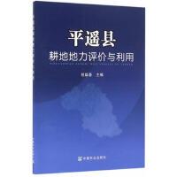 平遥县耕地地力评价与利用,程聪荟,中国农业出版社【新书店 正版书】